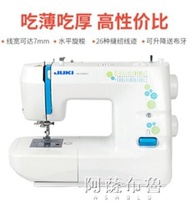 縫紉機 JUKI日本重機多功能家用電動縫紉機355/8026臺式小型吃厚帶鎖邊 MKS阿薩布魯 清涼一夏钜惠