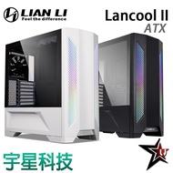 LIAN LI 聯力 Lancool II ATX 透側電腦機殼 白/黑