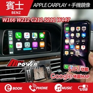 【免費安裝】GLE W166 E W212 C212 S212 V W447 APPLE CARPLAY + 無線鏡像