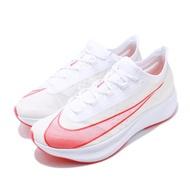 CodEX= NIKE ZOOM FLY 3 針織尼龍慢跑鞋(白桃紅) AT8240-101 漸層 輕量 避震 男