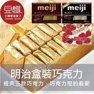 【明治】日本零食 meiji 明治盒裝26枚(草莓/牛奶/巧克力/抹茶)