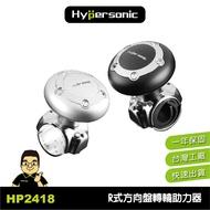 汽貨車用R式方向盤轉輪輔助力器-黑/白HP2418 Hypersonic【蝦皮團購】