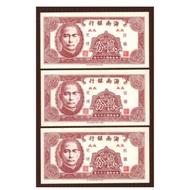 早期紙鈔=民國38年