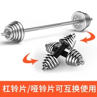 Electroplated barbell dumbbell dual-use combination barbell piece 30kg 50kg barbell set men's home fitness equipment