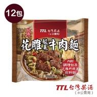 台酒TTL 花雕酸菜牛肉麵 200gx12包/箱