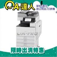 RICOH Aficio MP C3502 / MPC3502 理光 A3 彩色雷射多功能事務機 影印機 (限時出清)