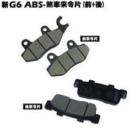 新G6 ABS-煞車來令片(前+後)【正原廠零件、SR30GD、SR30GJ、煞車卡鉗碟盤、油管襯套卡鉗座】