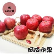 【阿成水果】日本青森蜜蘋果九宮格禮盒(8粒/2.3kg/盒)
