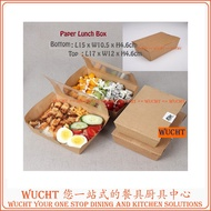 【WUCHT】Brown Paper Lunch Box White Paper Lunch Box Kraft Paper Box Disposable Paper Lunch Box 50pcs - Large - Meal
