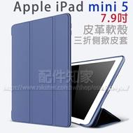 【皮革 Smart Cover】Apple iPad mini 5 2019版 專用 三折側掀軟殼皮套/A2133/A2124/A2126/A2125-ZW