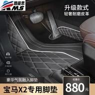 2020款BMW寶馬x2腳墊 BMW寶馬x1內飾改裝用品裝飾x2專用汽車腳墊全包圍超讚的哦