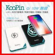 【免運費】KOOPIN QC3 無線行動電源 無線快充 充電盤 雙USB輸出 Type-C Micro 充電飽 行動電源