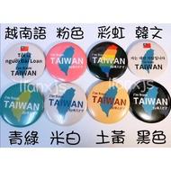 (現貨)我來自台灣,我是台灣人識別胸章58mm