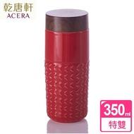 【乾唐軒活瓷】ONE O ONE隨身杯 / 自在遨遊 / 大 / 特雙 / 中國紅
