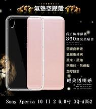 【透明空壓殼】Sony Xperia 10 II 2 6.0吋 XQ-AU52 防摔 氣囊 輕薄 保護殼 背蓋 軟殼