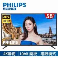 【PHILIPS飛利浦】58吋4K HDR聯網液晶顯示器+視訊盒 58PUH6193