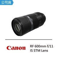 【Canon】RF 600mm F11 IS STM 超望遠定焦鏡(公司貨)