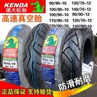現貨建大輪胎100/110/120/130/140/70/80/90/60-12-10-14電動車真空胎