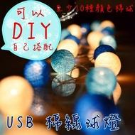 現貨 USB插頭 省電方便  常亮LED相片燈夾 泰國手工棉球燈 DIY 浪漫氣氛 情人節 佈置 裝飾燈(189元)