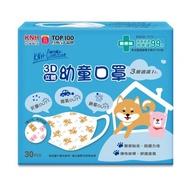 台灣製🇹🇼康那香 兒童立體口罩