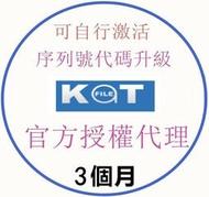 Katfile.com 高級會員序列號 激活碼【90天1500】高級會員代碼 可升級自己帳號