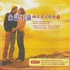 永誌不渝 西洋老式情歌(3) (3CD)