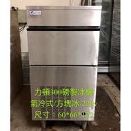 《祥順餐飲設備》   二手 力頓300磅製冰機/300磅製冰機/LD300製冰機/氣冷式/220v