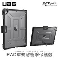 [內有折扣碼]  UAG iPad Pro 12.9 吋  2017 耐衝擊 防摔 軍規 認證 平板 保護殼 防摔殼