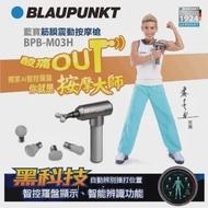 【BLAUPUNKT 德國藍寶】藍寶AI筋膜震動按摩槍(BPB-M03H)