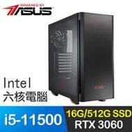 華碩系列【真聖域守心】i5-11500六核 RTX3060 電玩電腦(16G/512G SSD)