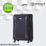 【eminent萬國通路】20吋 萬國通路 商務布面 行李箱/旅行箱/登機箱(黑色V693)