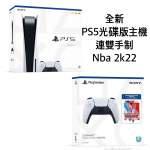 PlayStation®5 主機 (附額外DualSense™ 無線控制器 + 《NBA 2K22》Jumpstart 組...