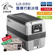 【艾比酷】LG-D50車用雙槽雙溫控冰箱50L(加購變壓器$800可升級車/家兩用)