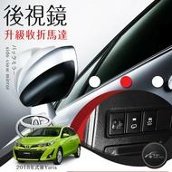 T7m Toyota 2018年式後Yaris後視鏡加裝馬達後升級同原廠功能 可自動收折 另有2018Vios