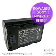 【配件王】現貨 公司貨 ROWA 樂華 SONY NP-FZ100 FZ100 相機 電池 A7R3 A73 A9