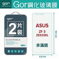 GOR 9H 華碩 Zenfone 3 ZE552KL 鋼化 玻璃 保護貼 全透明非滿版 兩片裝【全館滿299免運費】