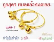 (T1) กำไลข้อเท้าเด็ก 2สลึง แบบ1 สร้อยคอทองปลอม ข้อมือทองปลอม สร้อยคอทองชุบ ข้อมือทองชุบ