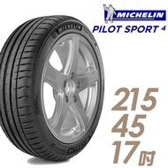 【米其林】PS4- 215/45/17 適用於Mazda6等車型  輪胎  操控性極佳 車麗屋