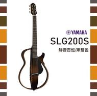 【非凡樂器】Yamaha SLG200S 靜音民謠吉他 / 延續經典 / 全配備 / 公司貨保固 / 漸層色