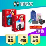 【御玩家】Switch OLED 白色 紅藍 主機 電力加強版 NS 任天堂 10/8 發售出貨 預購 主機組合