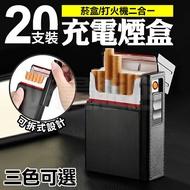 二合一 菸盒 防風打火機 USB 充電式打火機 20支裝 充電煙盒 堅硬 防潮 防壓  點菸器 防潑水 煙盒 禮物 三色可選