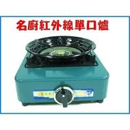 樂樂-名廚紅外線單口爐 紅外線爐 防風瓦斯爐 燃氣爐
