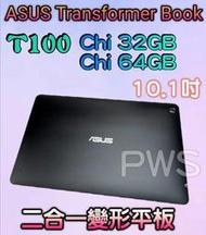 【ASUS Transformer Book T100 Chi 32GB 二手平板 中古 平板】Windows 10吋