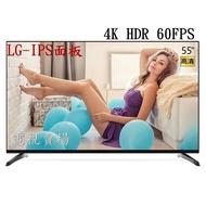 【電視賣場】全新55吋4K HDR智慧WIFI連網TV採用LG IPS面板特價$9000元