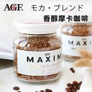 日本 AGF Maxim 香醇摩卡咖啡 80g 白罐 咖啡 即溶咖啡 沖泡飲品 沖泡【N102611】