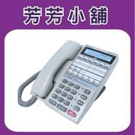 通航TONNET DCS TD-8315D螢幕型數位話機 另有TD8415d  TD8615d  TD8315D