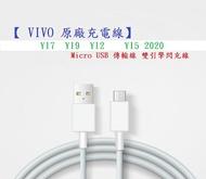 【 VIVO 原廠充電線】Y17 Y19 Y12 Y15 2020 快速充電 Micro USB 傳輸線 雙引擎閃充線