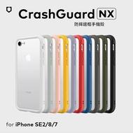 犀牛盾 iPhone SE第2代/8/7 共用 CrashGuard NX 模組化防摔邊框殼黑色