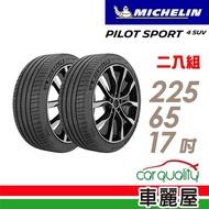 【Michelin 米其林】PILOT SPORT 4 SUV 運動性能輪胎_二入組_225/65/17(PS4 SUV)
