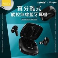 【Kooper】酷跑 TWS-X3 迷你真無線觸控藍芽耳機 IP65防水